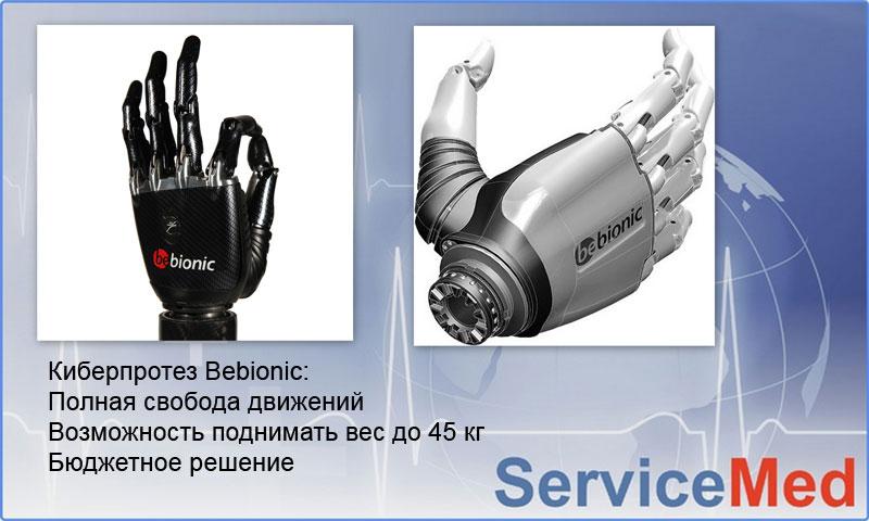 Бионический протез кисти bebionic 3