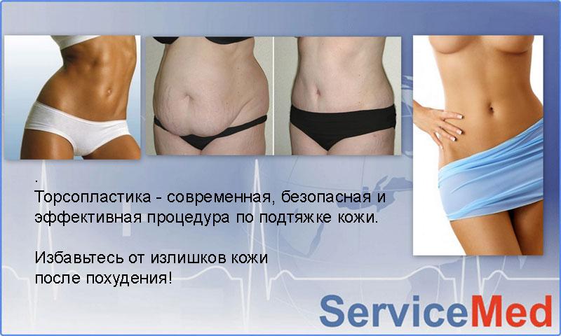 Убрать жир и мышцы с икрой